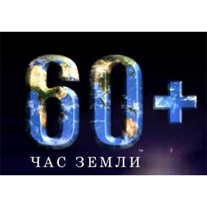 Завод «Балтика» приглашает новосибирцев поддержать Час Земли