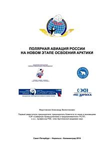 На Форуме в «Вытегре» обсудят итоги работы по развитию авиации в Заполярье.