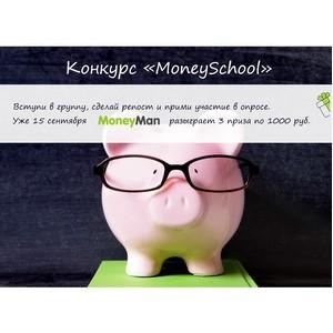MoneyMan запустил конкурс MoneySchool в социальных сетях