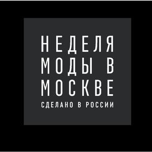 Неделя моды в Москве представляет профессиональный международный fashion формат