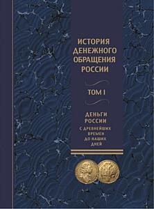«История денежного обращения России». В 2-х томах