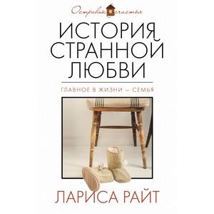 Роман «История странной любви» от Ларисы Райт: новая история self-made woman