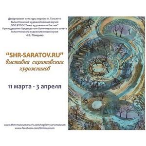 Выставка «SHR-Saratov.ru» саратовских художников в Тольятти