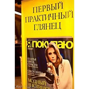 Shopping Guide «Я Покупаю. Ростов-на-Дону» - инфоспонсор «Фестиваля невест»