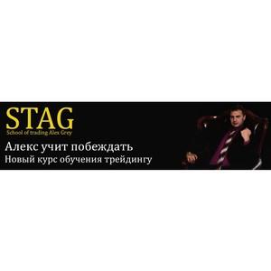 Школа трейдинга Алекса Грей «STAG» выходит на проектную мощность в российском интернете