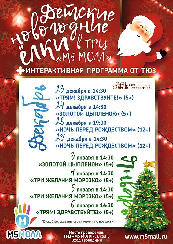 Детские новогодние мероприятия в ТРЦ «М5 Молл»