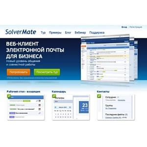 Облачная почта SolverMate: теперь с инструментами быстрой миграции