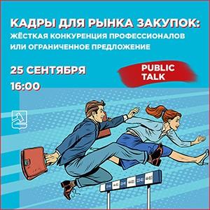 """Бесплатный public-talk """"Кадры для рынка закупок: жесткая конкуренция или ограниченное предложение"""""""