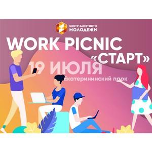 19 июля в Екатерининском парке состоится Work Picnic «Старт» с ЦЗМол