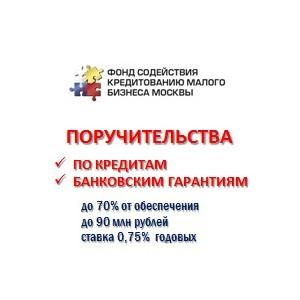 Предприниматели Москвы смогут привлечь кредиты при господдержке дешевле