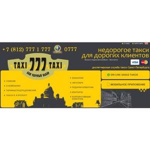 «Такси 777» предлагает оплачивать поездки банковскими картами