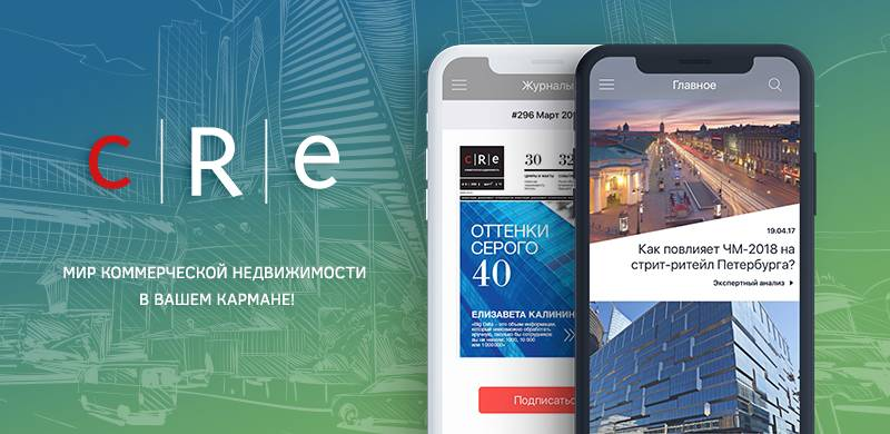 Мобильное приложение CRE App: коммерческая недвижимость