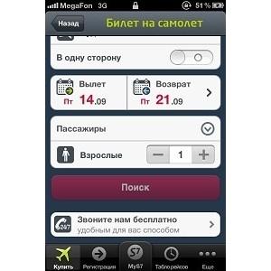 Онлайн звонок Zingaya представляет SDK для iOS/Android