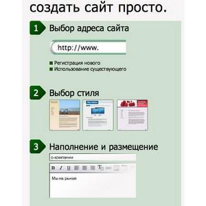 """Бесплатная услуга """"Конструктор сайтов"""" для всех пользователей Relby."""