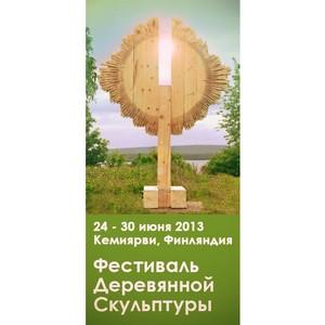 Фестиваль деревянной скульптуры в Кемиярви, Финляндия, 24-30 июня 2013 года.