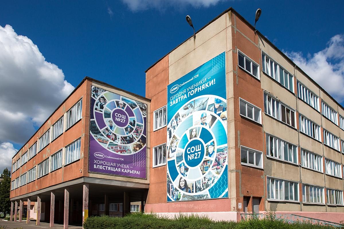 СГОК помог образовательным учреждениям округа подготовиться к новому учебному году