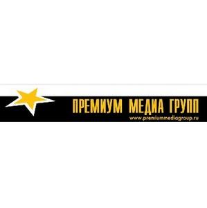 ГК «Премиум Медиа Групп» окажет информационную поддержку SUMMEX 2013