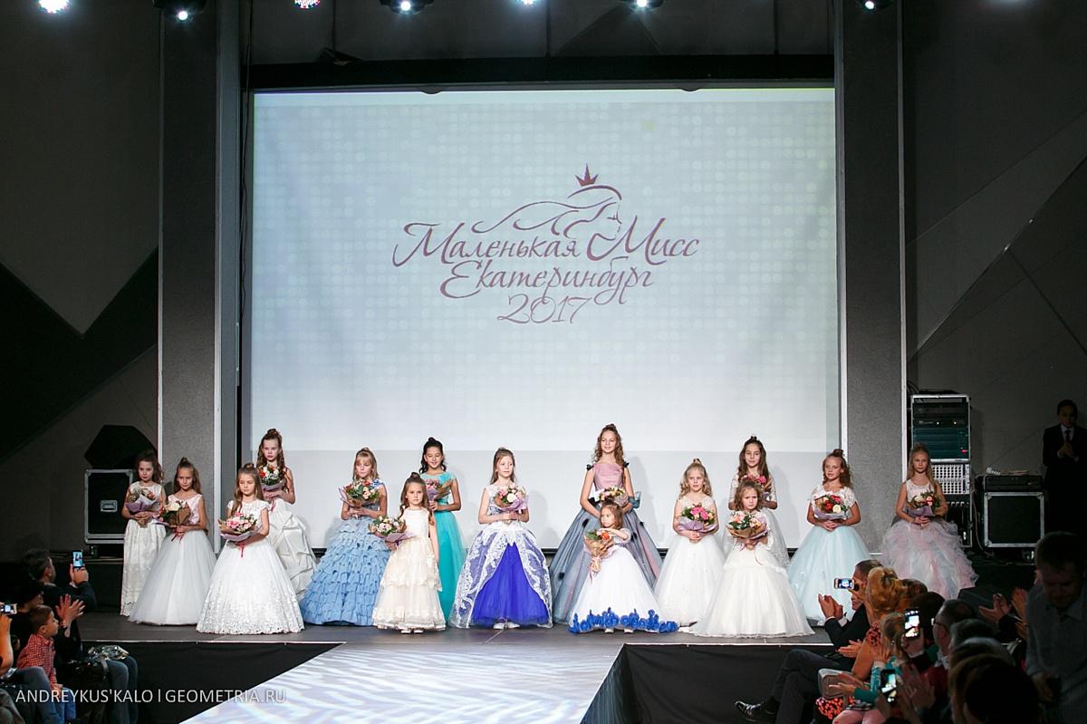 Итоги 15  городского детского конкурса красоты и таланта «Маленькая Мисс Екатеринбург 2017»