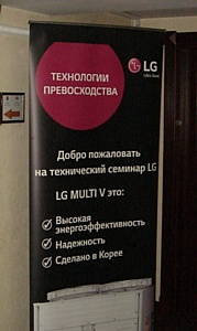 Стартовала программа семинаров LG для специалистов в области промышленного кондиционирования