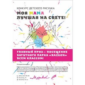 ТЦ «Муравей» дарит поход всем классом в батутный парк