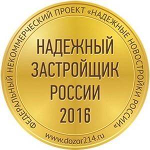 Холдинг «Аквилон-Инвест» вновь стал обладателем Золотого знака «Надежный застройщик России»