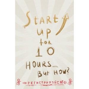 Первый практический Воркшоп по основам дизайн-планирования для малого бизнеса «Стартап за 10 часов»