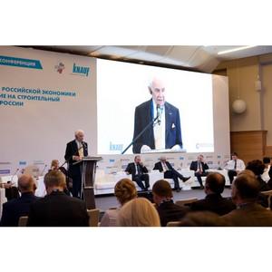 Конференция «Состояние российской экономики и ее влияние на строительный комплекс России»
