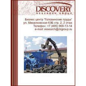 Анализ рынка переработки резинотехнических изделий в России