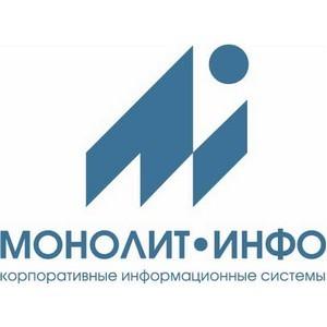 «Компания «Монолит-Инфо» объявляет о выходе новой версии программного комплекса «ERP Монолит 7.0»