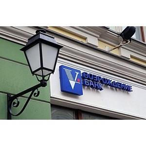 Банк Возрождение оформил первый аккредитив в рамках нового вида гарантийной поддержки малого бизнеса