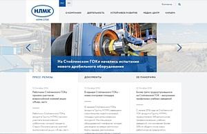 Стойленский ГОК запустил новый интернет-сайт