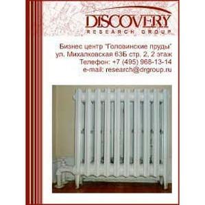 Анализ рынка радиаторов центрального отопления в России