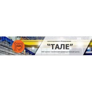 Новая возможность расчета стоимости консольного крана на сайте «Тале»