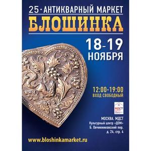 25 Антикварный  маркет «Блошинка»