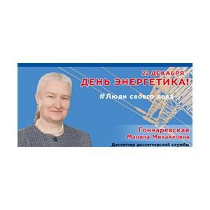 Марина Гончаревская: «Главный принцип работы диспетчера - стрессоустойчивость и отходчивость»