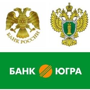 Банк ЮГРА: Центробанк и Генпрокуратура