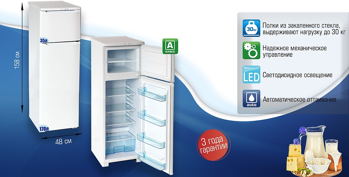 """Новая модель в линейке холодильников Compact - """"Бирюса 124"""""""
