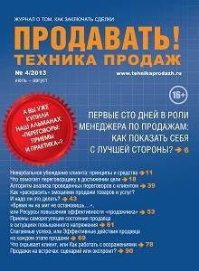 Анонс журнала «Продавать! Техника продаж», № 4, 2013