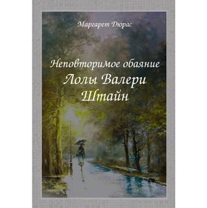 Книга М.Дюрас «Неповторимое обаяние Лолы Валери Штайн