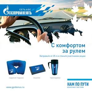 На АЗС «Газпромнефть» стартовала акция «С комфортом за рулем»