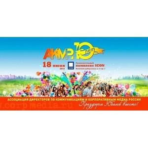 18 июня АКМР отпразднует 10-летний юбилей и объявит победителей рейтинга «TOP—COMM 2014»