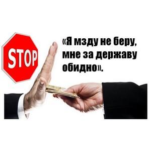 Предупреждение коррупционных проявлений в Омской таможне является важнейшей задачей