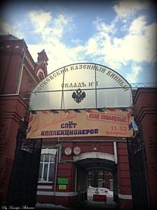 """""""Талер"""" и Московский слёт коллекционеров в Кристалл Экспо"""