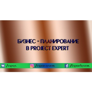 Бизнес-планирование в Project Expert