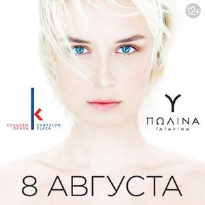 Концерт Полины Гагариной пройдет в МФК «Кунцево Плаза»