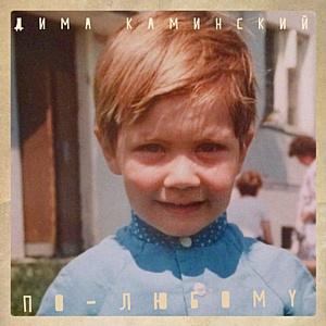 Певец Дима Каминский выпустил видео ко Дню защиты детей