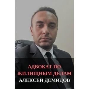 """Адвокат Алексей Демидов: """"Доля в квартире: как ее продать?"""""""