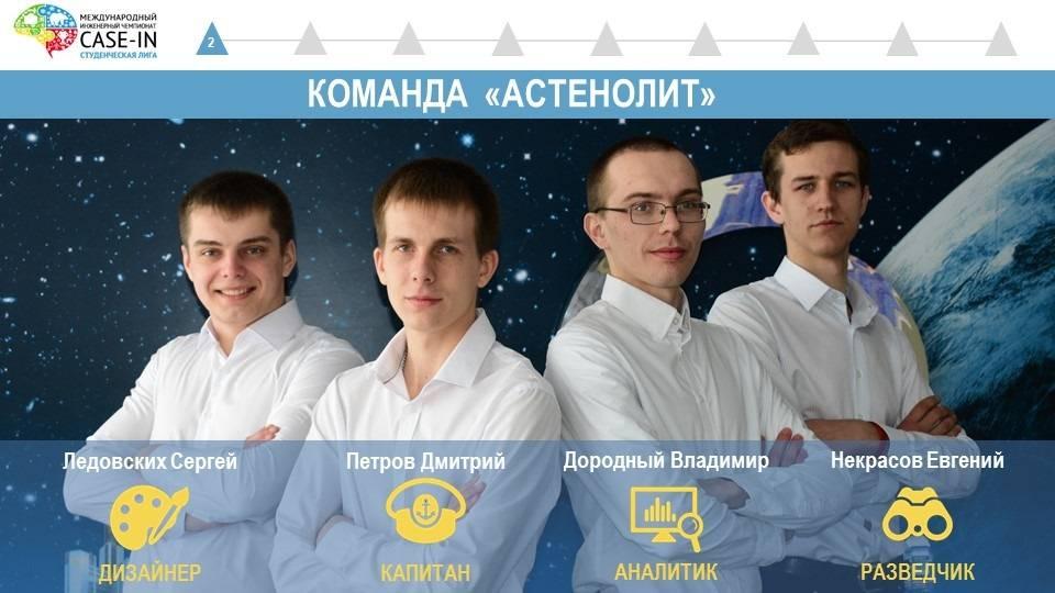 Студенты СГОКа стали победителями отборочного этапа Международного инженерного чемпионата