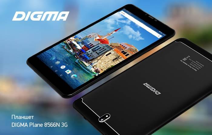 Новый планшет Digma в металлическом корпусе и 3D экраном