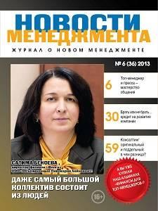 Анонс журнала «Новости менеджмента», № 6, 2013